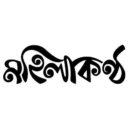 Mahilakantho